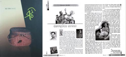 Jenaakrutire Janakalaa - A tributary article in Odia on artist late Kashinath Jena -  published in MATIE cultural journal  Bhubaneswar in 2011.